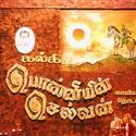 Audio Book | Ponniyin Selvan | 1